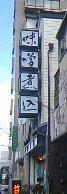 末広 沖田町支店