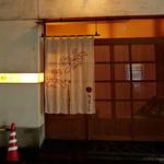 瓢箪の花 - 外観・お店入り口