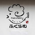 Fukuramu -