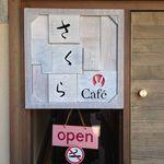 さくらカフェ - 入口だよ。
