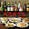 中国料理 東昇餃子楼 - その他写真: