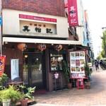 Shintaiki - 外観