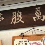 まんぷく亭 -