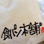 食パン本舗 - その他写真: