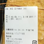 115882804 - 玉子焼きに貼ってあった原材料名のタグです。(2019.9 byジプシーくん)