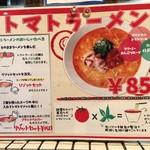 115883032 - トマトラーメン食べ方