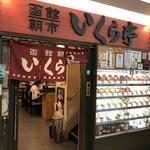 いくら亭 - 函館朝市どんぶり横丁