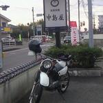 銘菓創園 中島屋  - 和風カフェみたいな看板♪建物は白壁です♪
