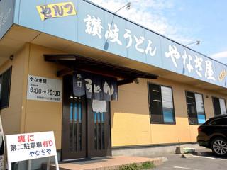 やなぎ屋 西大浜店 - やなぎ屋 西大浜店さん