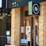 麺屋すみす半蔵門 - 店舗外観