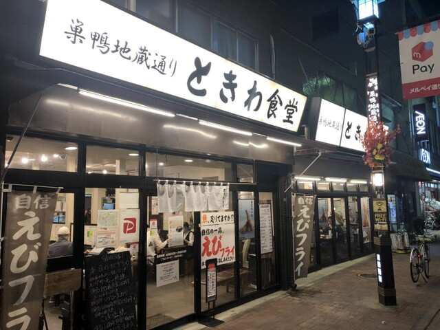 ときわ食堂 本店>