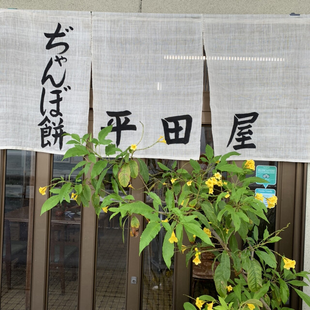 ぢゃんぼ餅 平田屋 (ヂャンボモチ ヒラタヤ) , 鹿児島/和菓子