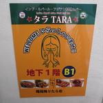 タラ - 看板