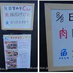 多咲き - かつおのタタキ定食。多咲き(愛知県岡崎市)食彩品館.jp撮影