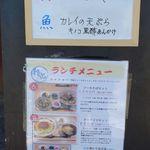 多咲き - 豚生姜焼き定食。多咲き(愛知県岡崎市)食彩品館.jp撮影