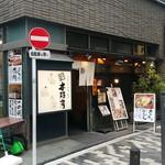 神田 本陣房 - 日銀通り沿い