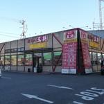 餃子の王将 - 改装前(2012/02/12撮影)