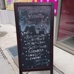 マイ モンスター ストリート カフェ -