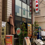 新川大勝軒飯店 - お店外観