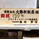 新川大勝軒飯店 - 2019年で創業105年目