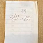 新川大勝軒飯店 - 昭和仕様の手書き伝票