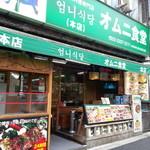 オムニ食堂 - 外観写真: