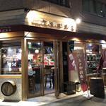 TEPPAN WINE BAR 大阪ばある - 夜のお店♪