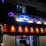 家系ラーメン 武将家 - 「家系ラーメン 武将家」は、上のテナントが「アキバ絶対領域」と書かれたメイドカフェがあるので場所がわかりやすいのが嬉しいところ!