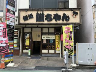 麺処謹ちゃん