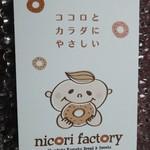 ツキノニジ - 姉妹店◆ニコリファクトリーさん◆♪