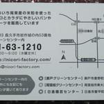 ツキノニジ - ◆姉妹店ニコリファクトリーさん◆♪