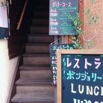 レストラン ボンジョリーナ - 2階へ上がります