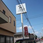 浦島餅店 -