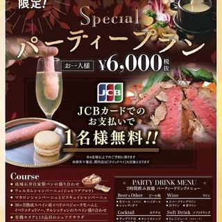 10、11月&500組限定JCB特別パーティープラン!!