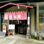 日本亭 - 外観
