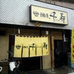 麺屋・千寿 -