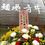 家系 麺場寺井 -