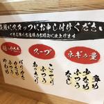 関西 風来軒 - 色々、カスタマイズ可能