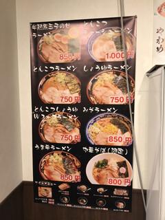 関西 風来軒 - 今日はちょっと、違うのが食べたい、そんな気分
