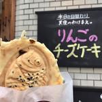 経堂 小倉庵 - りんごのチーズケーキ 160円(税込)
