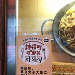 Kicchinkarori - 店頭