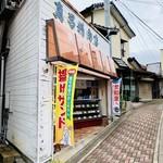 真弓精肉店 -
