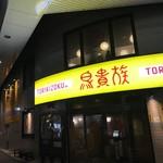 鳥貴族 - 加古川駅から南に延びる商店街「ベルデモール商店街」沿い、駅から2分のトリキです(2019.9.21)