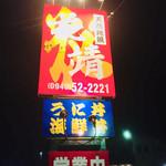 天然活魚の店 花靖  -