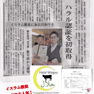 ハラール肉取り扱い!和牛、神戸ビーフ初取得しております!