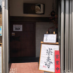 米寿 - 入り口