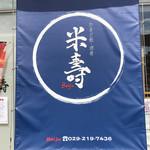 米寿 - 外観