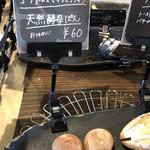 ぱんのもっか - 硬めドライなパン