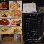115984959 - シンプルな黒板の料理メニューと料理の写真の数々