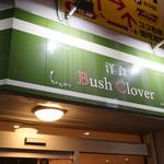 ブッシュクローバー -